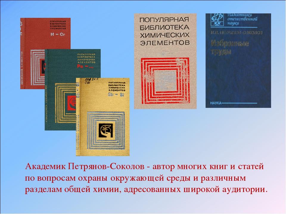 Академик Петрянов-Соколов - автор многих книг и статей по вопросам охраны окр...