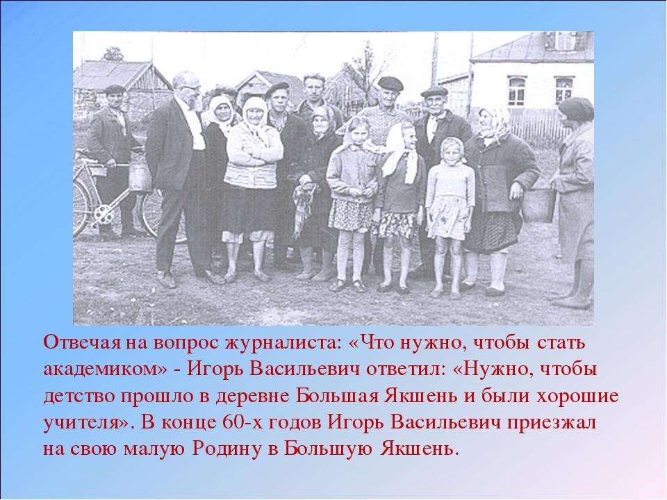 Отвечая на вопрос журналиста: «Что нужно, чтобы стать академиком» - Игорь Вас...