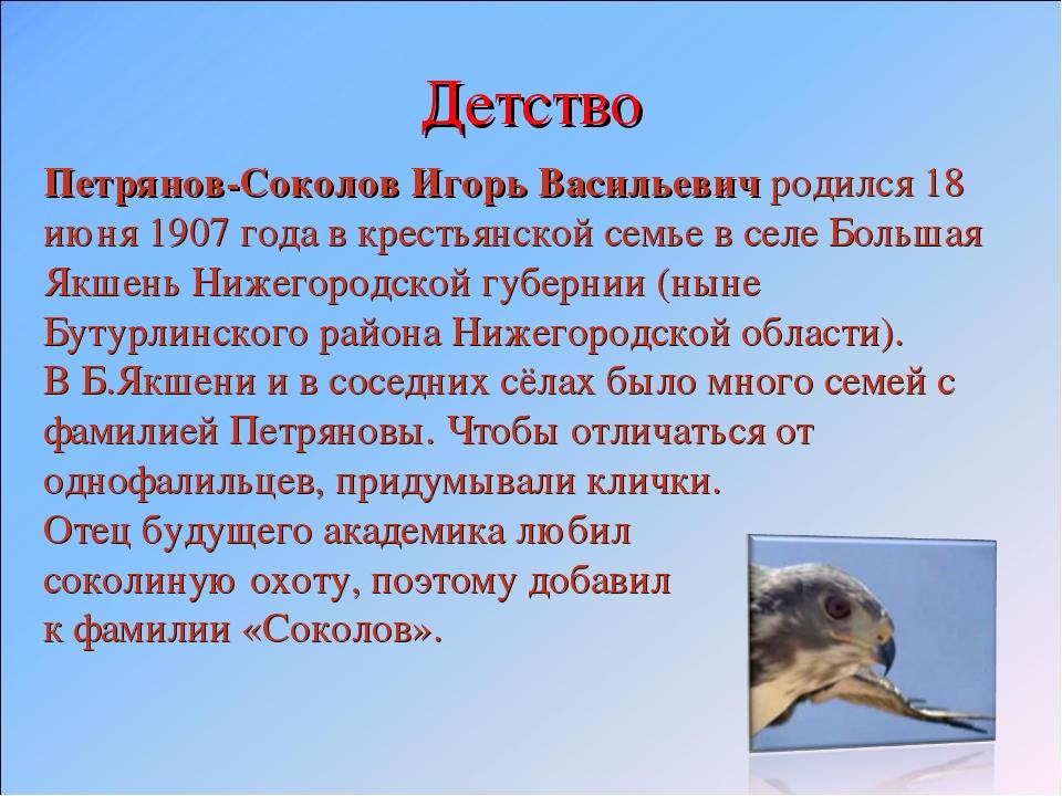Детство Петрянов-Соколов Игорь Васильевич родился 18 июня 1907 года в крестья...