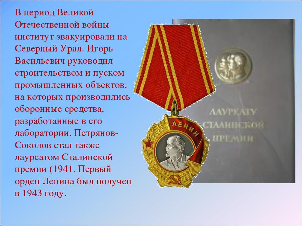 В период Великой Отечественной войны институт эвакуировали на Северный Урал....
