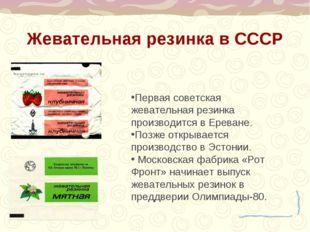 Жевательная резинка в СССР Первая советская жевательная резинка производится