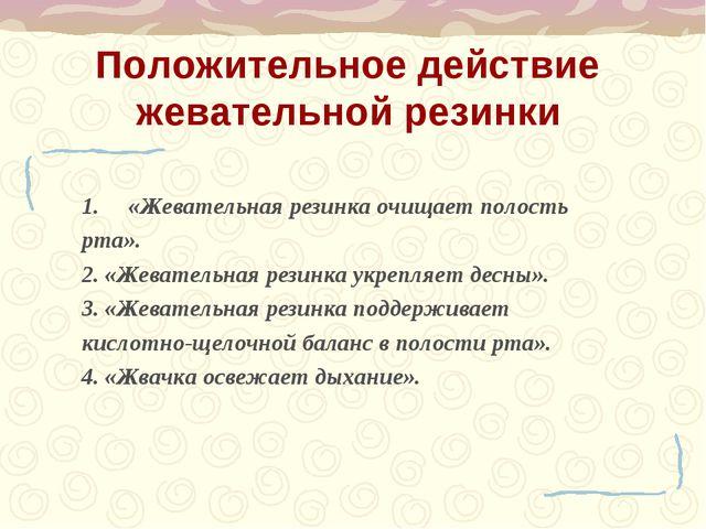Положительное действие жевательной резинки «Жевательная резинка очищает полос...