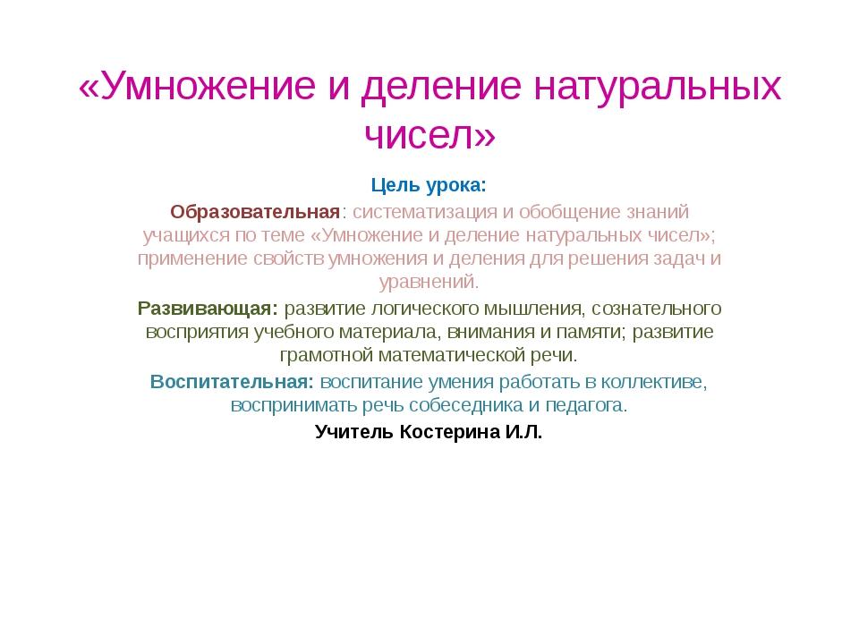 «Умножение и деление натуральных чисел» Цель урока: Образовательная: системат...