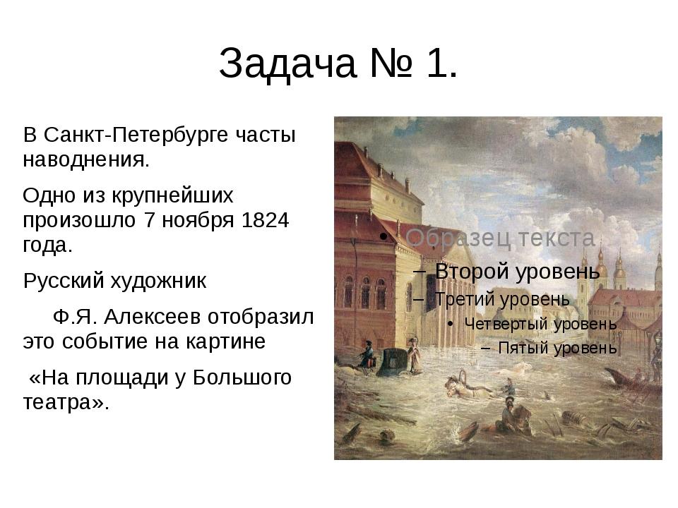 Задача № 1. В Санкт-Петербурге часты наводнения. Одно из крупнейших произошло...