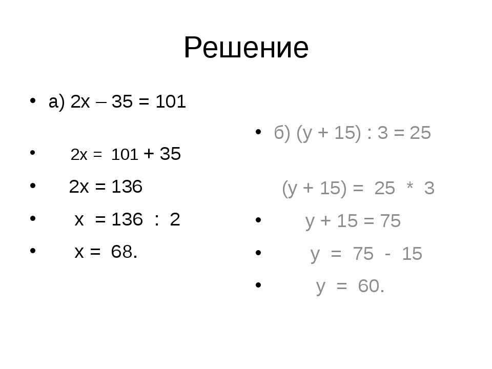 Решение а) 2х – 35 = 101 2х = 101 + 35 2х = 136 х = 136 : 2 х = 68. б) (у + 1...