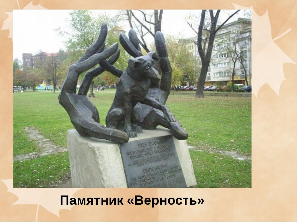 Памятник «Верность»
