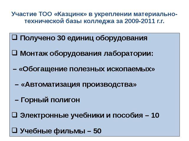 Участие ТОО «Казцинк» в укреплении материально-технической базы колледжа за 2...