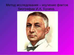Метод исследования – изучение фактов биографии И.А. Бунина.