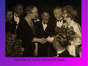 Вручение И.А. Бунину Нобелевской премии.
