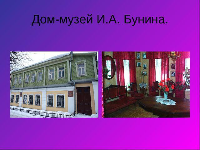 Дом-музей И.А. Бунина.