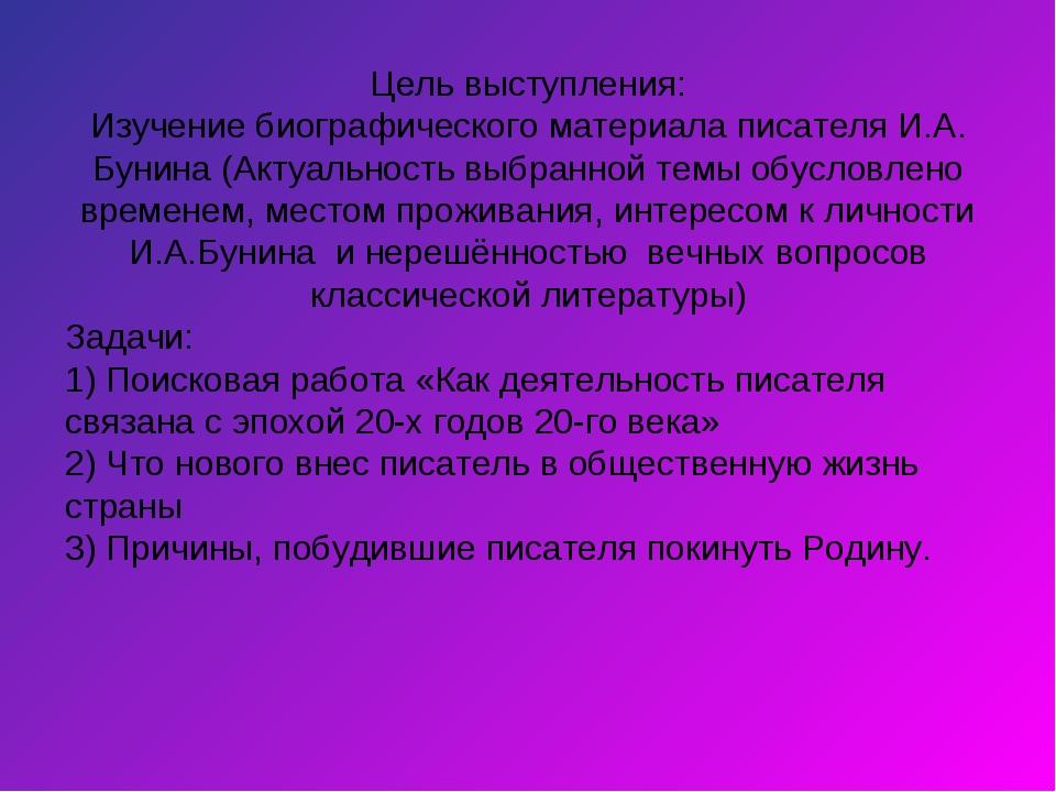 Цель выступления: Изучение биографического материала писателя И.А. Бунина (Ак...
