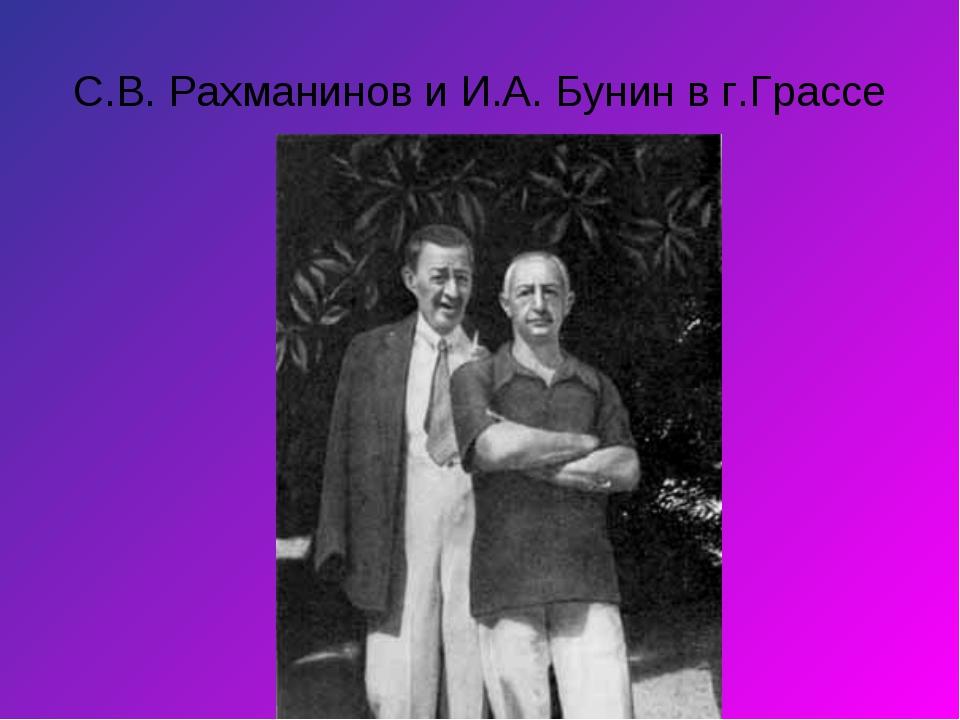 С.В. Рахманинов и И.А. Бунин в г.Грассе