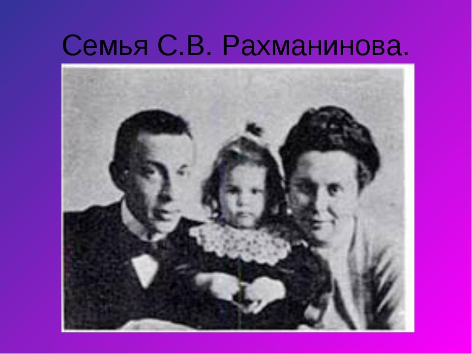 Семья С.В. Рахманинова.