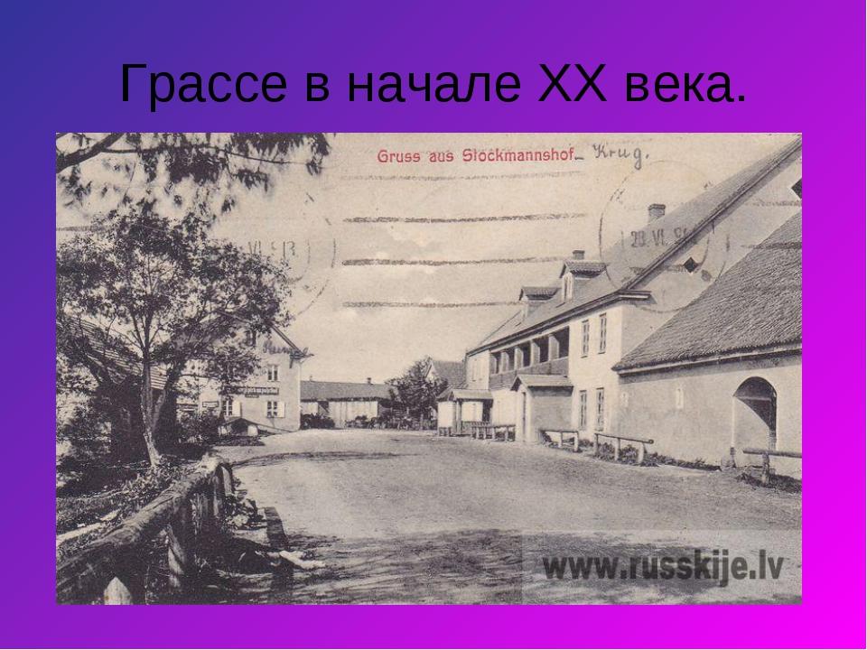 Грассе в начале XX века.