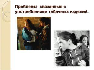 Проблемы связанные с употреблением табачных изделий.