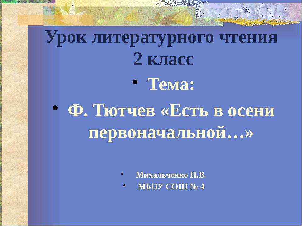 Урок литературного чтения 2 класс Тема: Ф. Тютчев «Есть в осени первоначально...