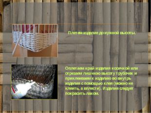 Плетем изделие до нужной высоты. Оплетаем край изделия косичкой или отрезаем