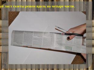 Каждый лист газеты режем вдоль на четыре части.