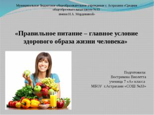 «Правильное питание – главное условие здорового образа жизни человека» Муниц