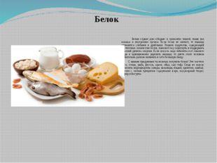 Белок Белки служат для «сборки» и «ремонта» тканей, таких как мышцы и внутрен