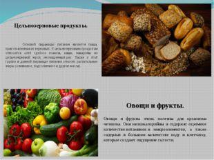 Цельнозерновые продукты. Основой пирамиды питания является пища, приготовлен