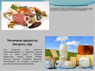 Мясные продукты, птица, рыба, бобы, яйца, орехи. Эта группа продуктов также н