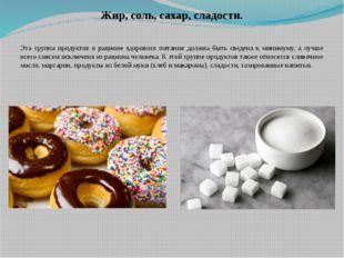 Жир, соль, сахар, сладости. Эта группа продуктов в рационе здорового питания