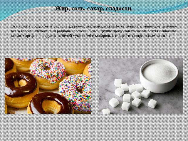 Жир, соль, сахар, сладости. Эта группа продуктов в рационе здорового питания...