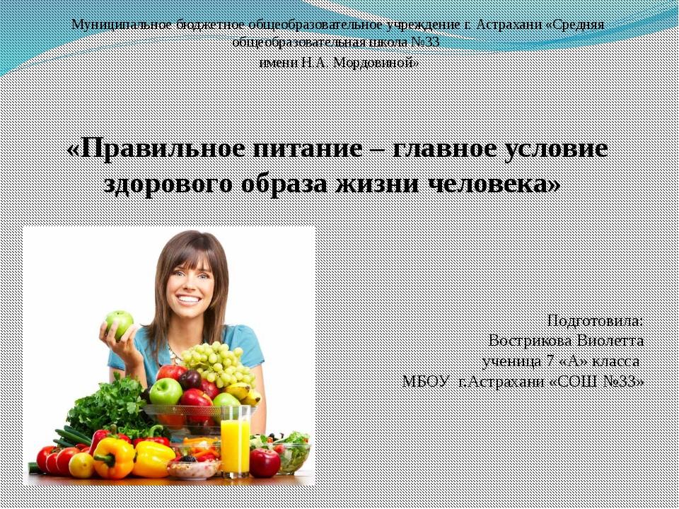«Правильное питание – главное условие здорового образа жизни человека» Муниц...