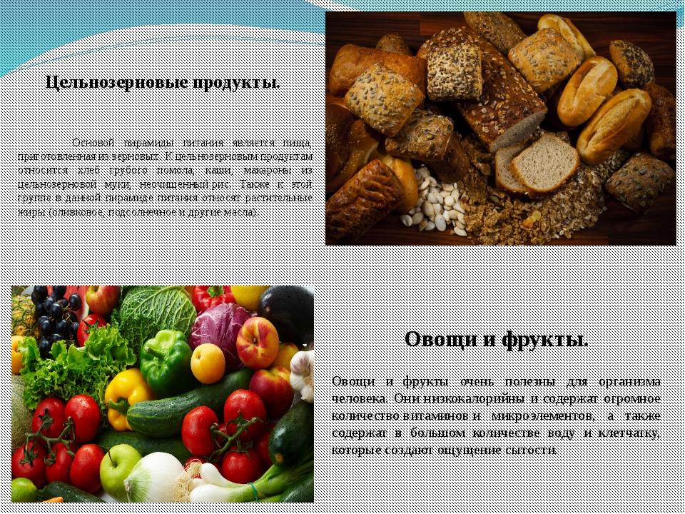 Цельнозерновые продукты. Основой пирамиды питания является пища, приготовлен...