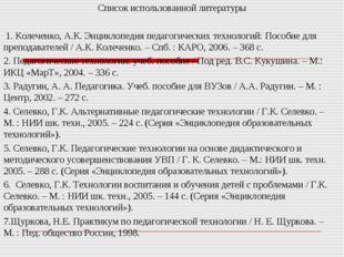 Список использованной литературы 1. Колеченко, А.К. Энциклопедия педагогическ