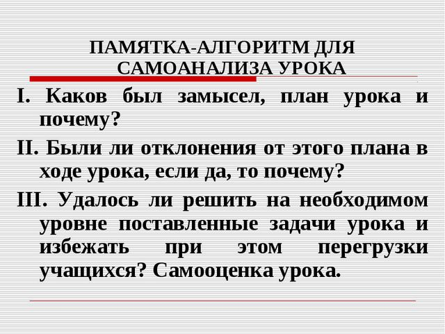 ПАМЯТКА-АЛГОРИТМ ДЛЯ САМОАНАЛИЗА УРОКА I. Каков был замысел, план урока и поч...