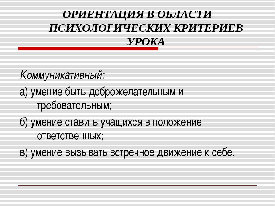 ОРИЕНТАЦИЯ В ОБЛАСТИ ПСИХОЛОГИЧЕСКИХ КРИТЕРИЕВ УРОКА Коммуникативный: а) умен...