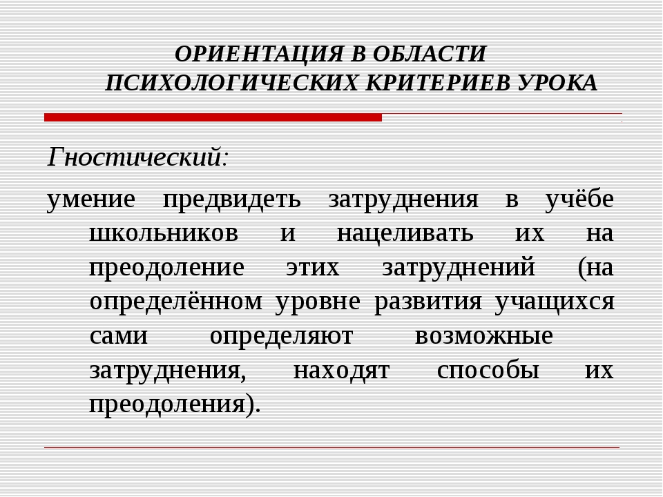 ОРИЕНТАЦИЯ В ОБЛАСТИ ПСИХОЛОГИЧЕСКИХ КРИТЕРИЕВ УРОКА Гностический: умение пре...