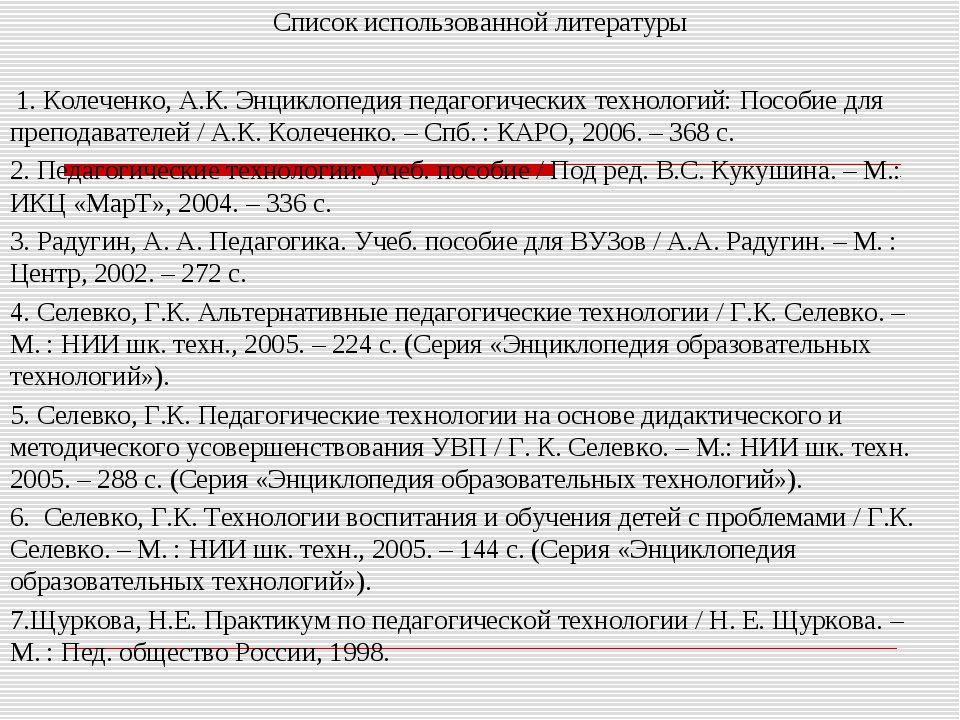 Список использованной литературы 1. Колеченко, А.К. Энциклопедия педагогическ...