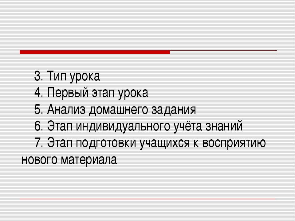 3. Тип урока 4. Первый этап урока 5. Анализ домашнего задания 6. Этап индиви...
