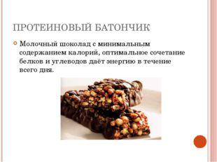 ПРОТЕИНОВЫЙ БАТОНЧИК Молочный шоколад с минимальным содержанием калорий, опти