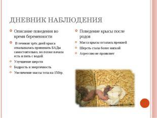ДНЕВНИК НАБЛЮДЕНИЯ Описание поведения во время беременности В течение трёх дн