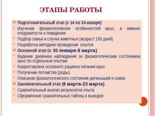 ЭТАПЫ РАБОТЫ Подготовительный этап (с 14 по 24 января) Изучение физиологическ