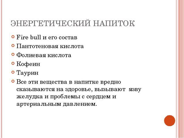 ЭНЕРГЕТИЧЕСКИЙ НАПИТОК Fire bull и его состав Пантотеновая кислота Фолиевая к...