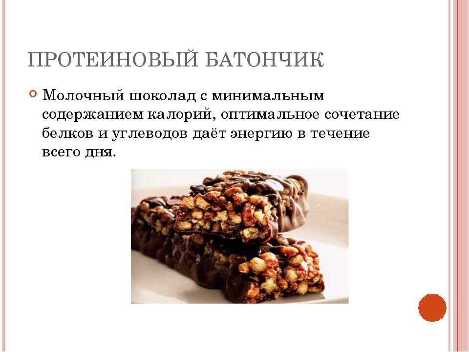 ПРОТЕИНОВЫЙ БАТОНЧИК Молочный шоколад с минимальным содержанием калорий, опти...