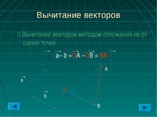 Вычитание векторов II Вычитание векторов методом отложения их от одной точки.
