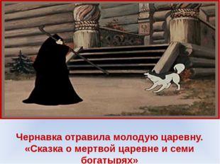 Чернавка отравила молодую царевну. «Сказка о мертвой царевне и семи богатырях»
