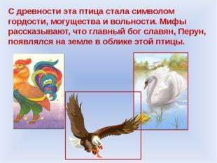 С древности эта птица стала символом гордости, могущества и вольности. Мифы р