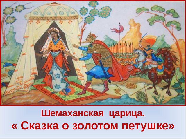 Шемаханская царица. « Сказка о золотом петушке»