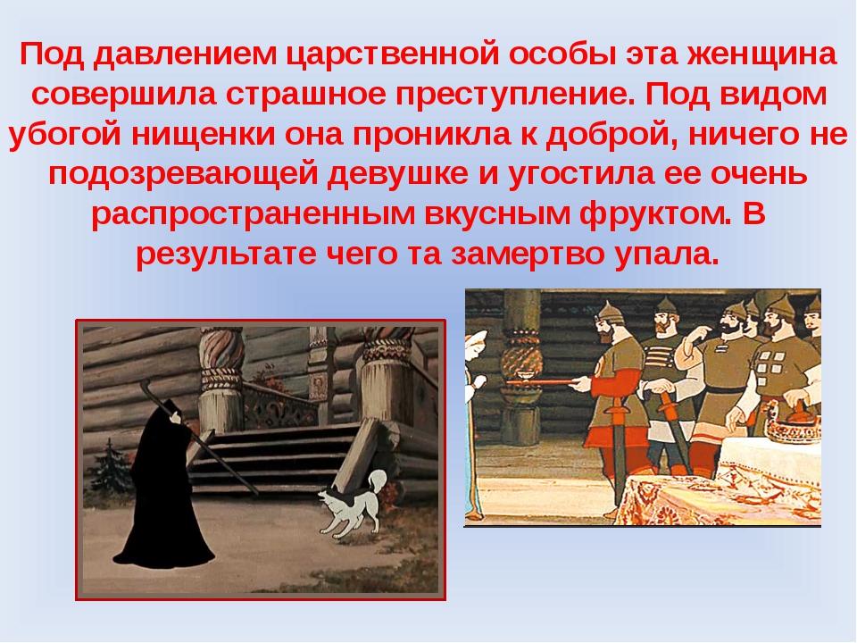 Под давлением царственной особы эта женщина совершила страшное преступление....