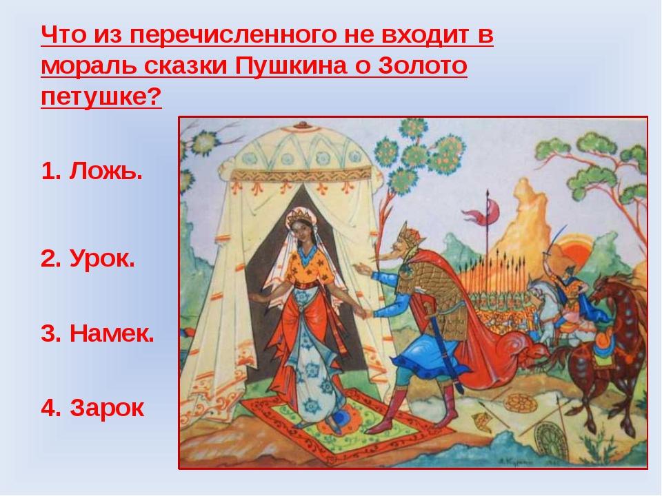 Что из перечисленного не входит в мораль сказки Пушкина о Золото петушке? 1....