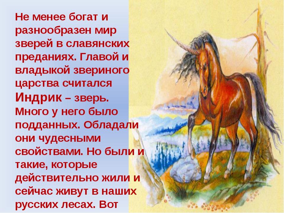 Не менее богат и разнообразен мир зверей в славянских преданиях. Главой и вла...
