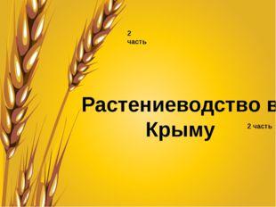 Растениеводство в Крыму 2 часть 2 часть 1 часть