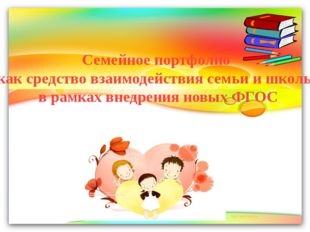 Семейное портфолио как средство взаимодействия семьи и школы в рамках внедре
